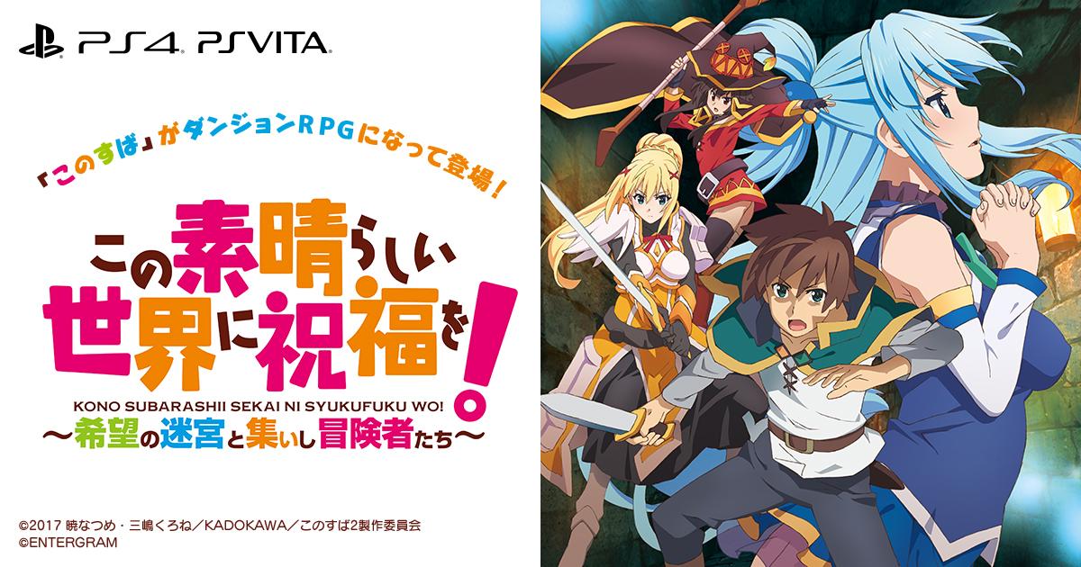 PS4/PS Vita『この素晴らしい世界に祝福を!~希望の迷宮と集いし冒険者たち~』